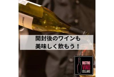 開封後のワインも美味しく飲もう!!