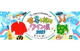 【伊勢丹 世界を旅するワイン展に今年も出展します!】
