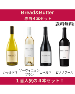Bread&Butter  RED and WHITE 4-bottle set