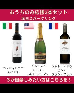 Ouchi-nomi 3-Bottle set RED&WHITE&SPARKLING