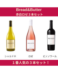 Bread&Butter  RED and WHITE and ROSE 3-bottle set