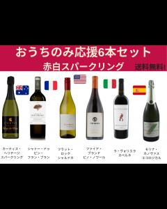 Ouchi-nomi 6-Bottle set RED&WHITE&SPARKLING